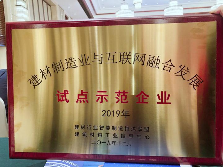 """中国建材工程荣获""""建材制造业与互联网融合发展试点示范企业""""荣誉称号"""
