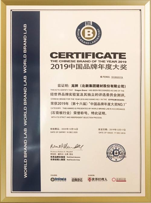 """北新建材""""龙牌""""荣获2019年""""中国品牌年度大奖NO.1""""荣誉称号"""