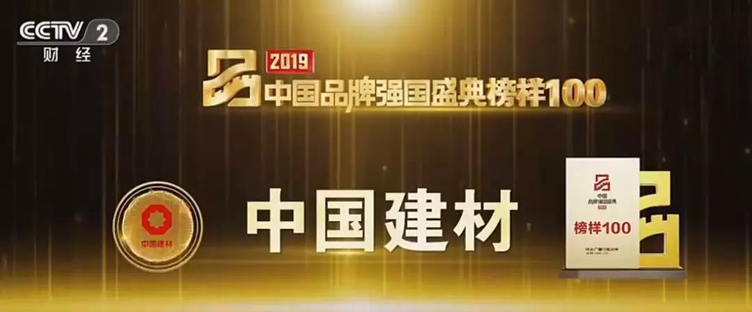 中国建材入选2019中国品牌强国盛典榜样100品牌