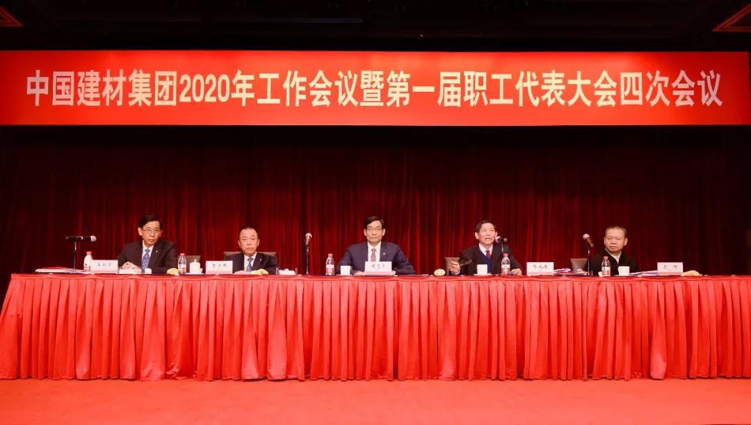 中国建材集团2020年工作会议在京召开